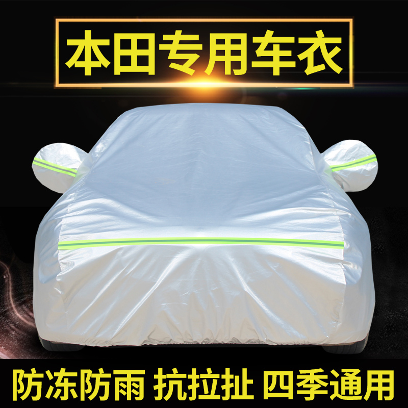 Dedicated to the Honda Accord Fidelity lingpai binzhi CRV ten generations of civic xrv car cover sunscreen car cover
