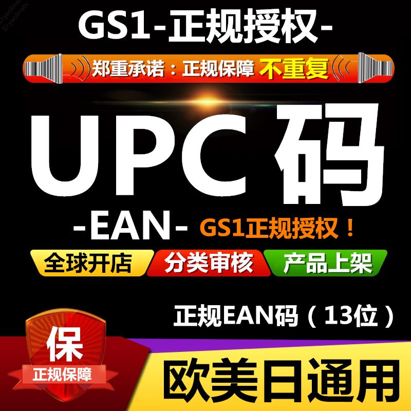 正规亚马逊UPC码日本美欧洲通用EAN码UPC亚马逊ebayupc证书