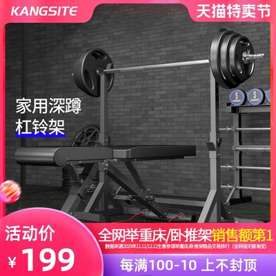 Constant simple deep squatting home barbell set can be adjusted 铃 架 举 推 推 健