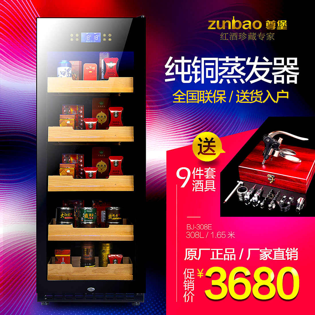 尊堡 JC-308E 茶葉柜 茶葉冷藏柜 冷藏柜 紅酒柜 冷柜 夜晶屏