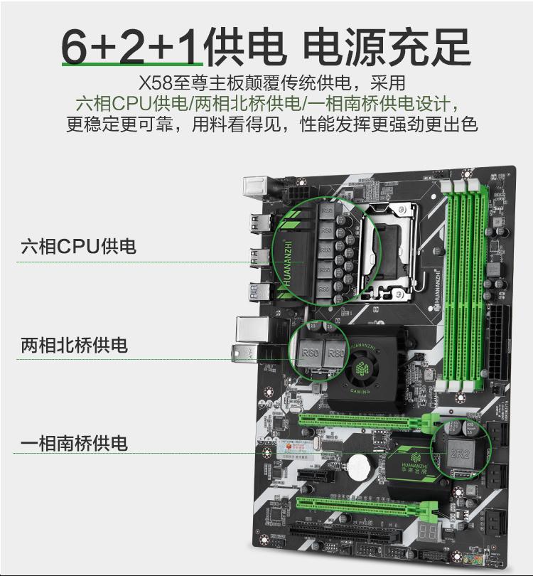 华南金牌臺式电脑主板套装针吃鸡游戏详细照片