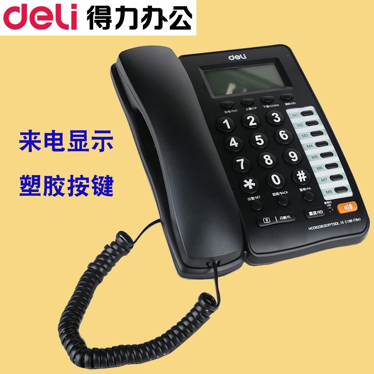 得力电话机 座机家用子母机免电池来电显示分机商用784黑色固定时尚创意挂机黑色家用有限免提784