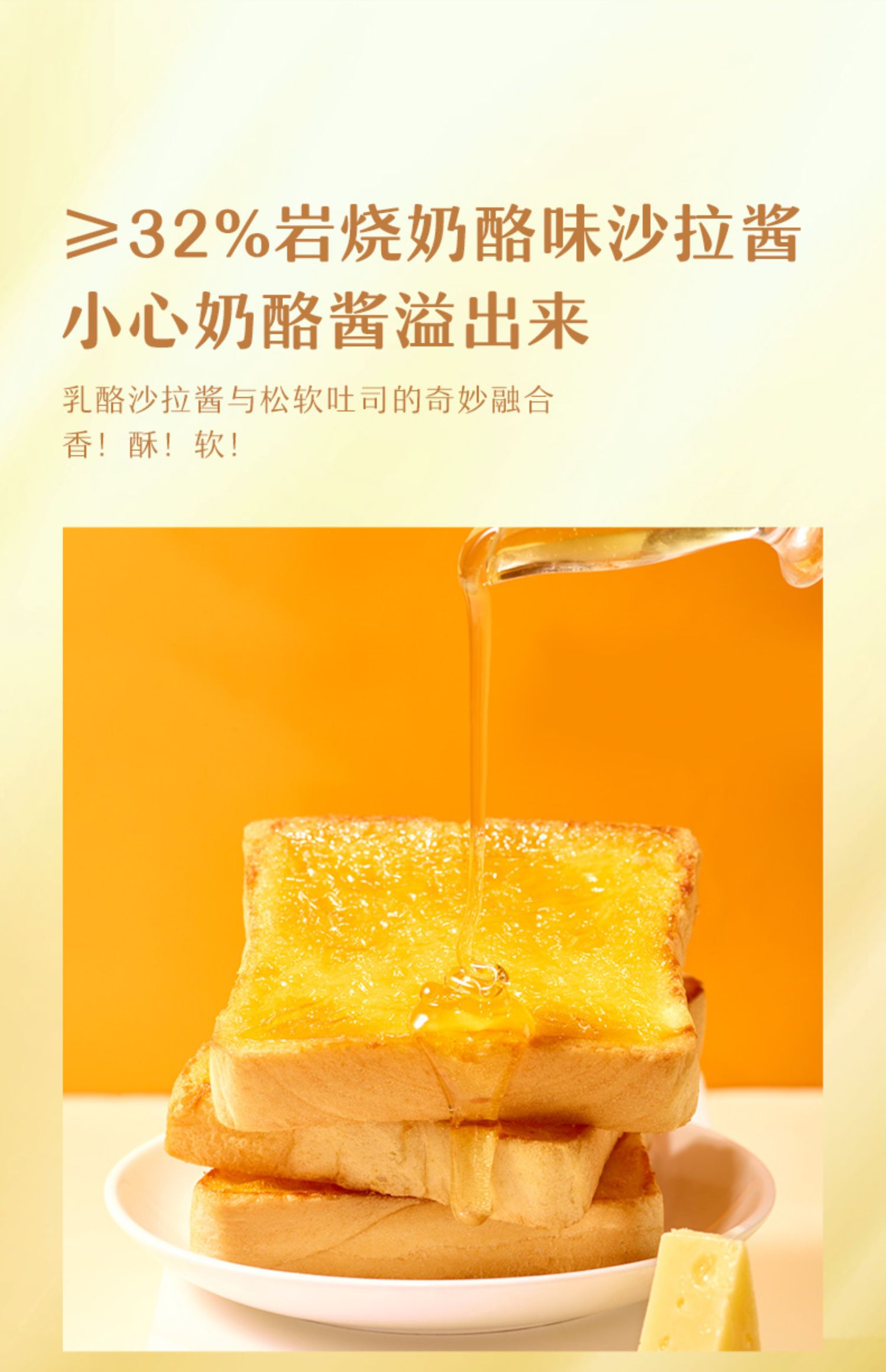 【来伊份】岩烧乳酪吐司500g