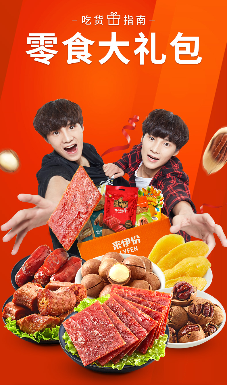 来伊份 肉脯鸭胗等零食大礼包 淘抢购双重优惠折后¥24.95包邮 多款套餐可选