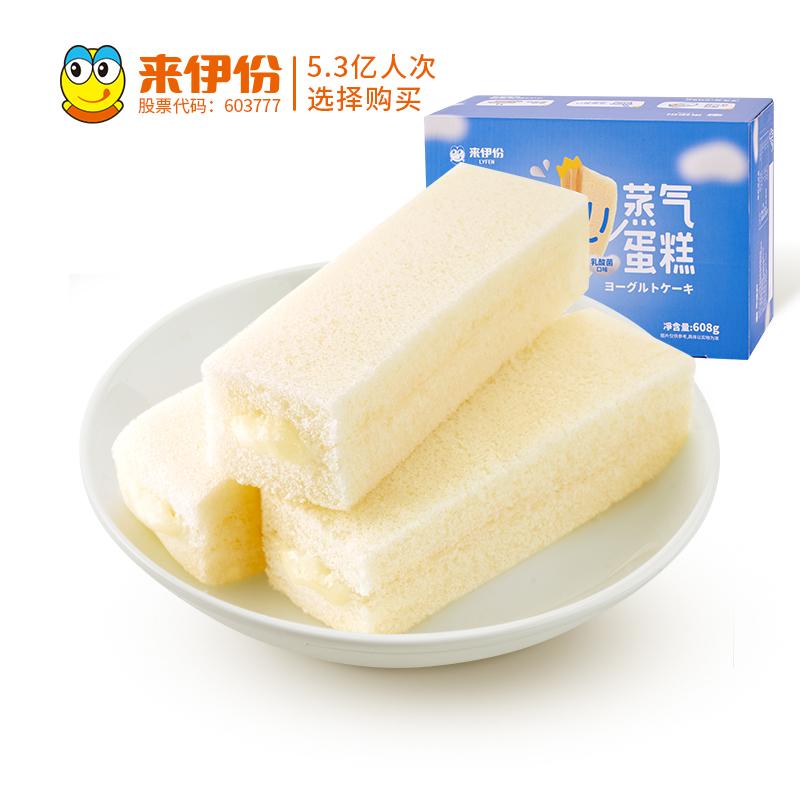 来伊份 乳酸菌小口袋蒸蛋糕 608g 聚划算双重优惠折后¥13.9包邮