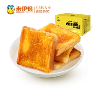 【來伊份旗艦店】岩燒乳酪吐司