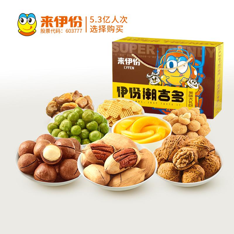 来伊份 潮吉多系列 混合坚果零食年货大礼包 1238g 双重优惠折后¥49包邮