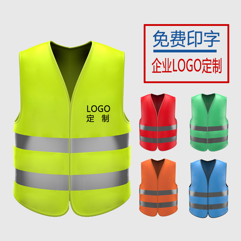 Reflective vest safety suit night traffic riding road students reflective vest men and women can print