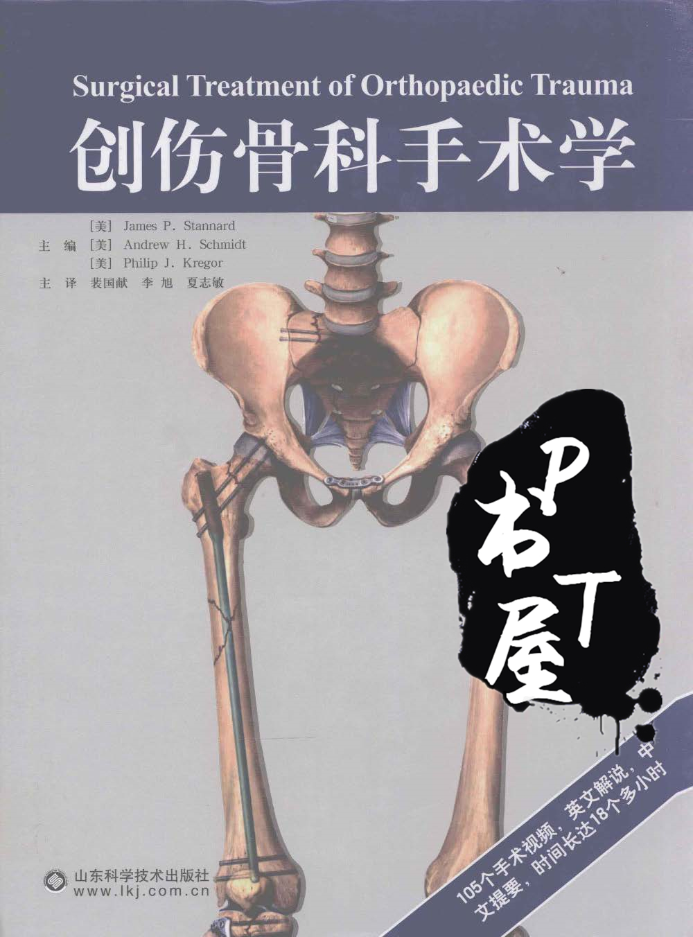创伤骨科手术学 Book Cover