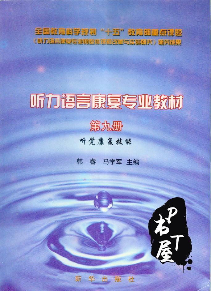 听力语言康复专业教材 第9册 听觉康复技能 Book Cover