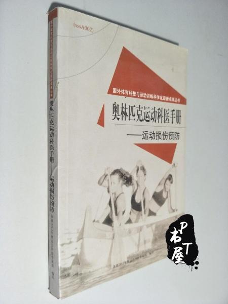 奥林匹克运动科医手册 运动损伤预防 Book Cover