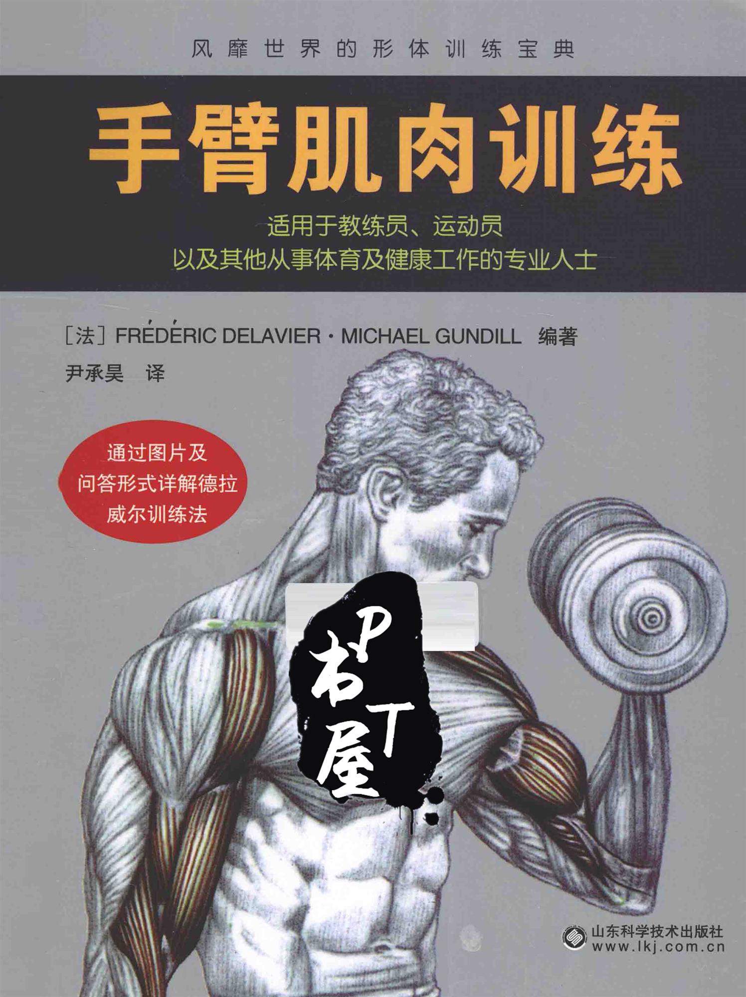 手臂肌肉训练 Book Cover