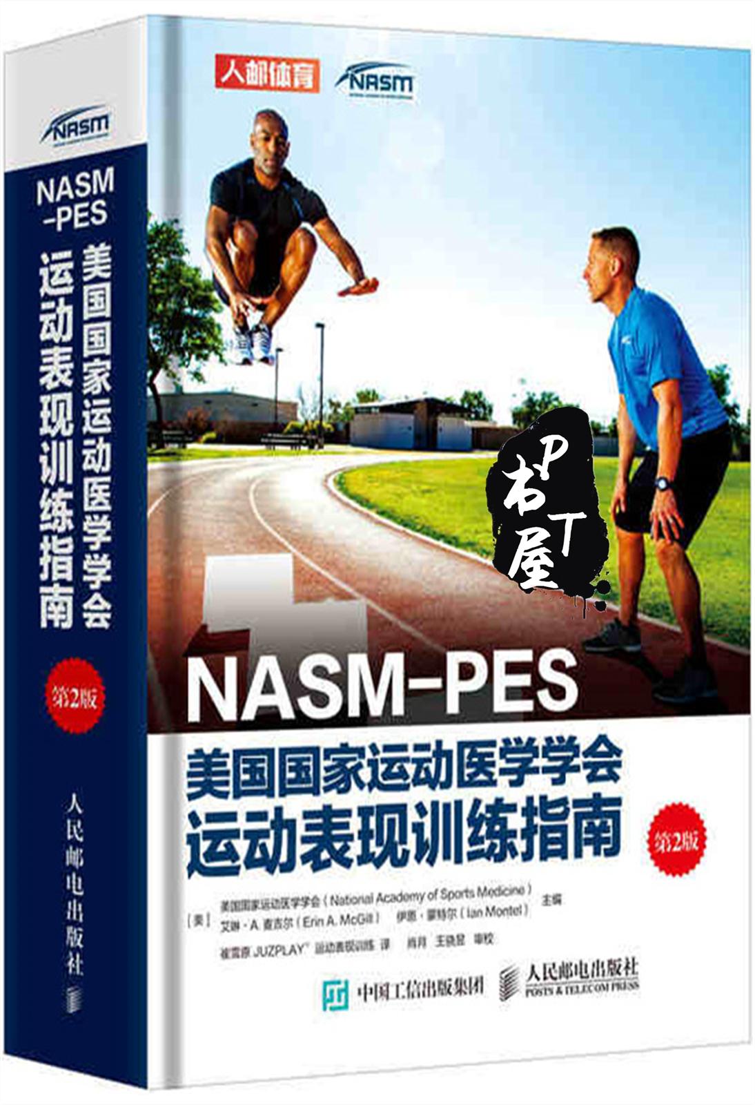 NASM-PES美国国家运动医学学会运动表现训练指南 Book Cover