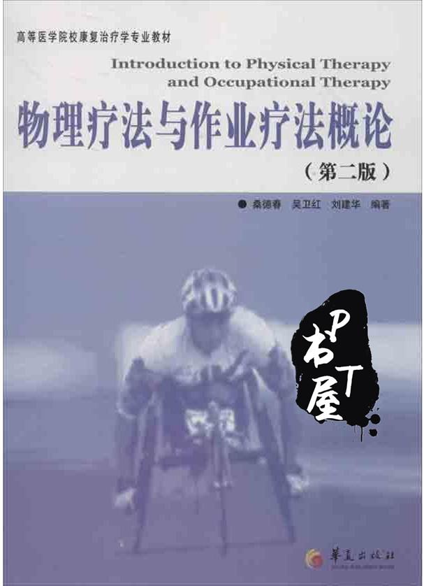 物理疗法与作业疗法概论 第2版 Book Cover