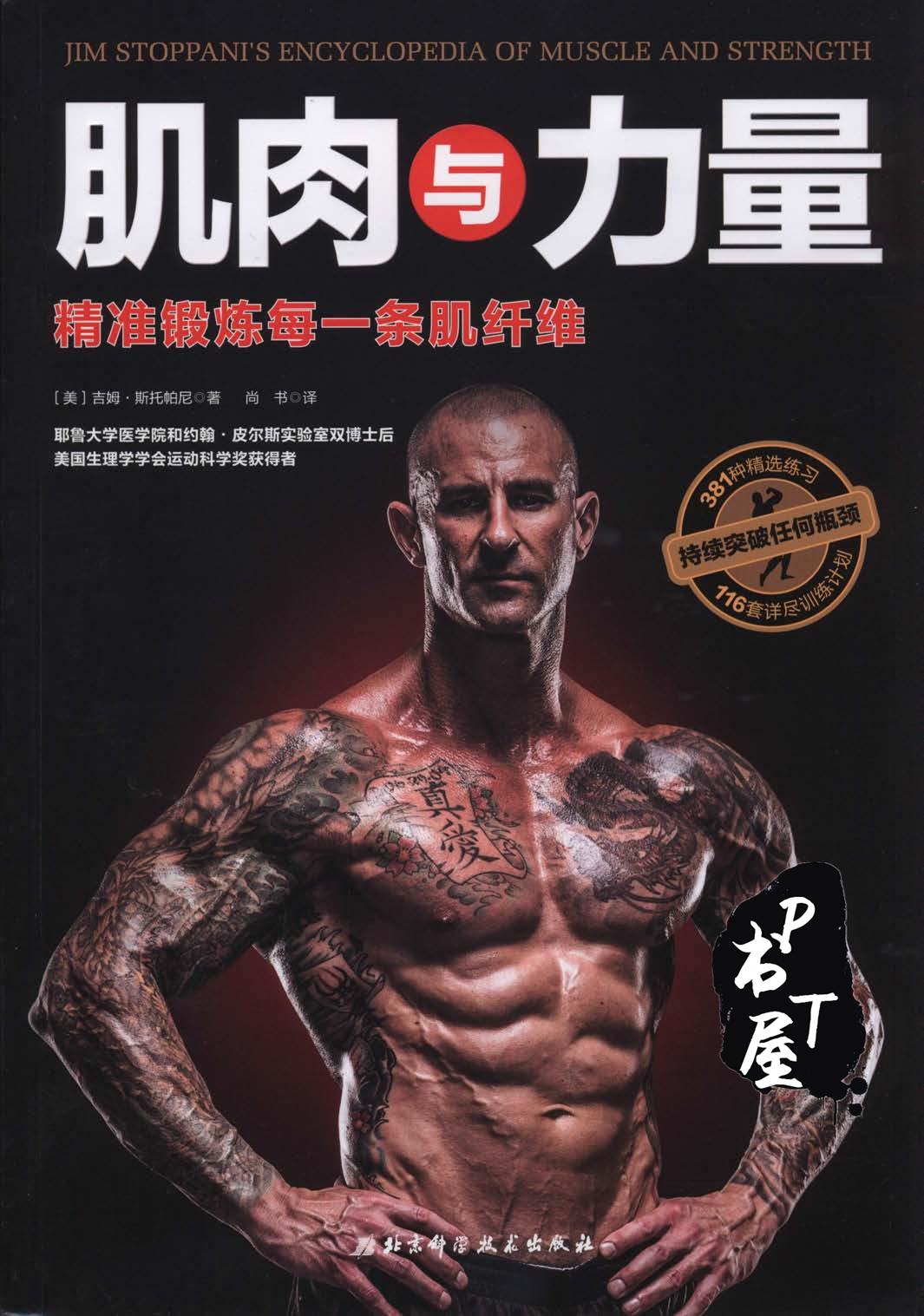 肌肉与力量 精准锻炼每一条肌纤维 Book Cover