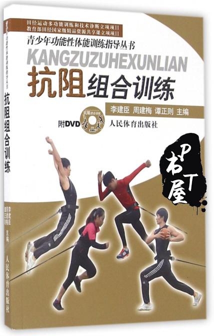 抗阻组合训练 Book Cover