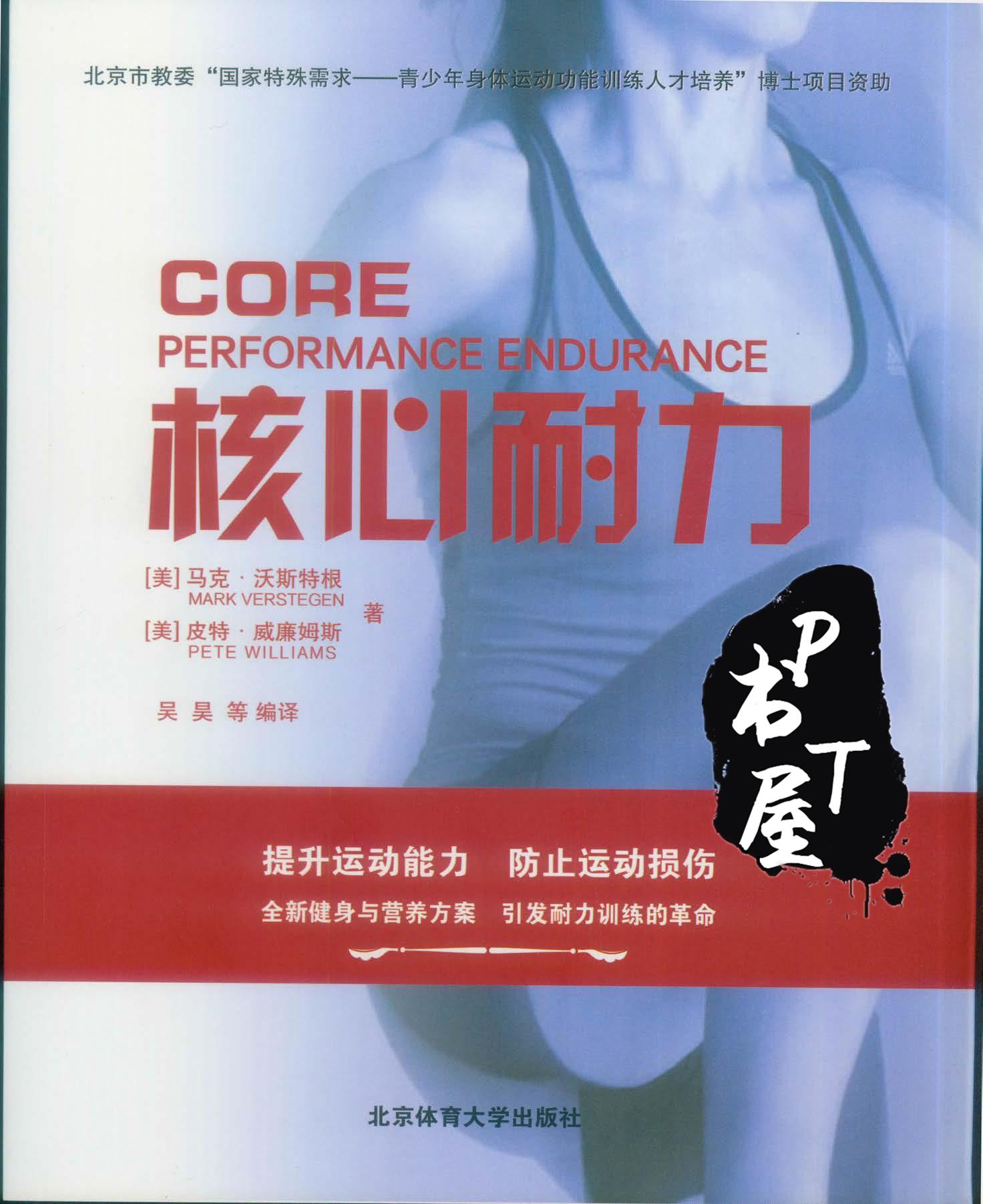 核心耐力 Book Cover