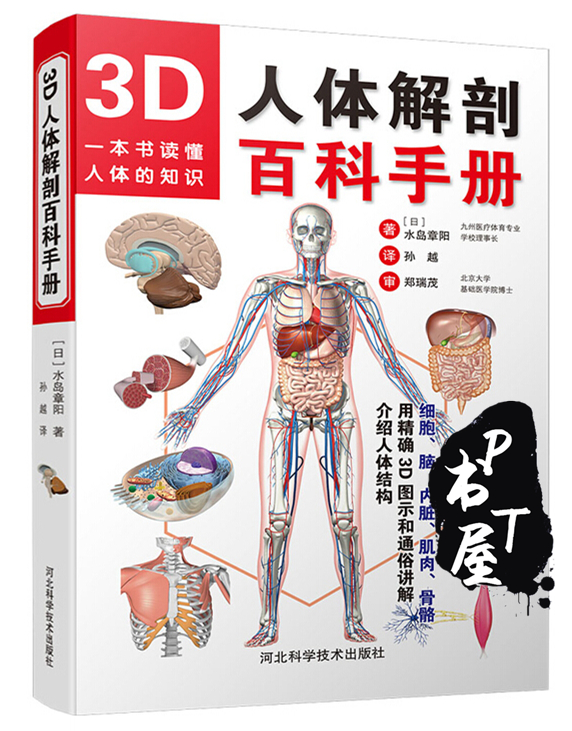 3D人体解剖百科手册 Book Cover