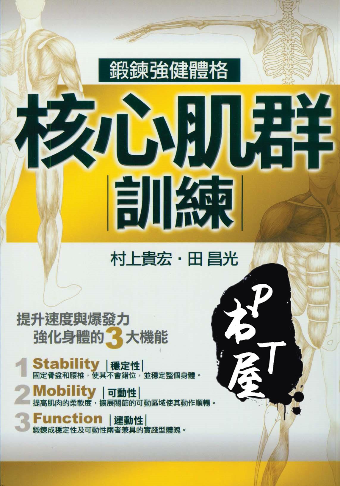 (台版)核心肌群训练 Book Cover