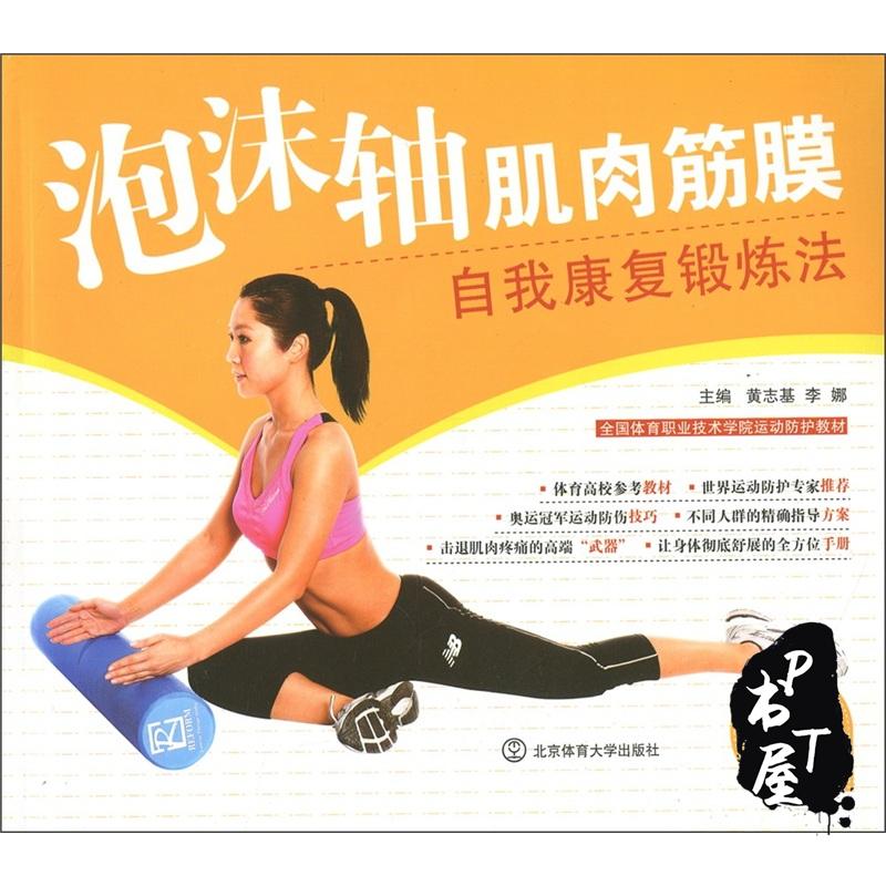 泡沫轴肌肉筋膜自我康复锻炼法 Book Cover