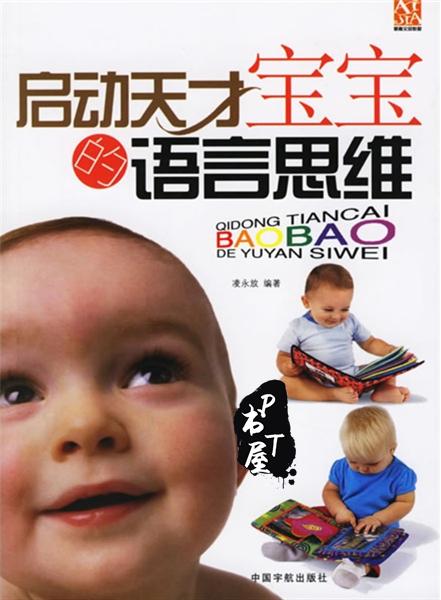 启动天才宝宝的语言思维 Book Cover