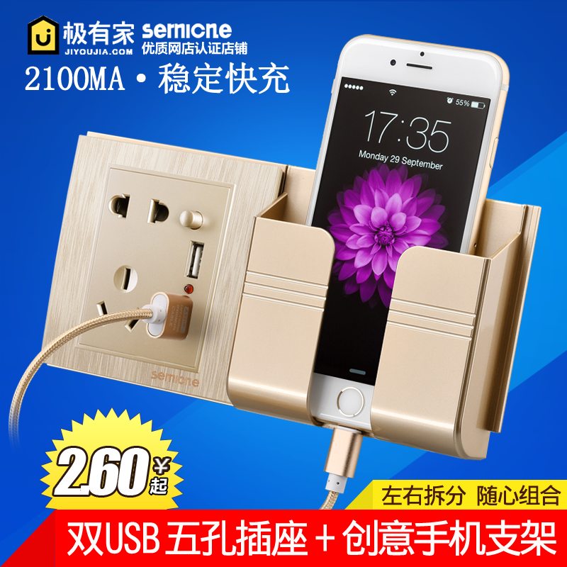 Type 86 home hotel switch panel wall 5 five-hole power socket with dual USB multi-port mobile phone holder