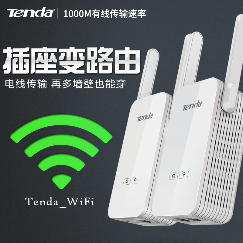 Tenda PH15 Gigabit Router 1 2 sets of master router wireless WiFi expander through the wall HyFi smart 1000M power line adapter