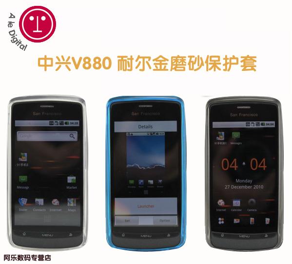 耐尔金 中兴V880 U880 磨砂彩虹套 清水套 手机保护套 保护壳