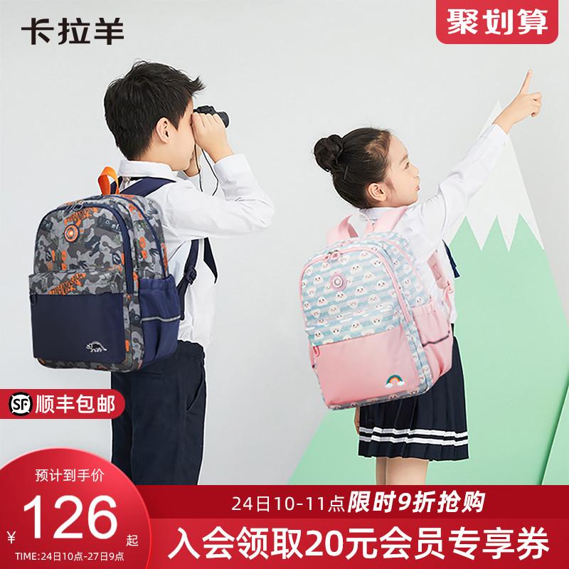 卡拉羊小学生1-4年级书包男女儿童减负护脊双肩包防水潮双肩背包(卡拉羊小学生1-4年级书包男女儿童)