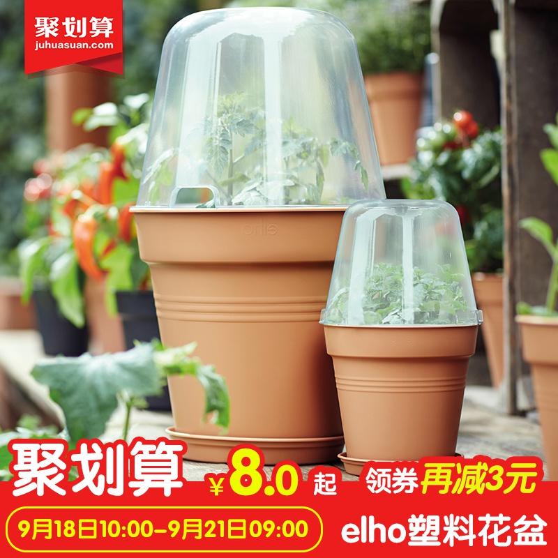 虹越荷兰爱好elho塑料花盆家用室内阳台花卉简约种植盆多规格进口