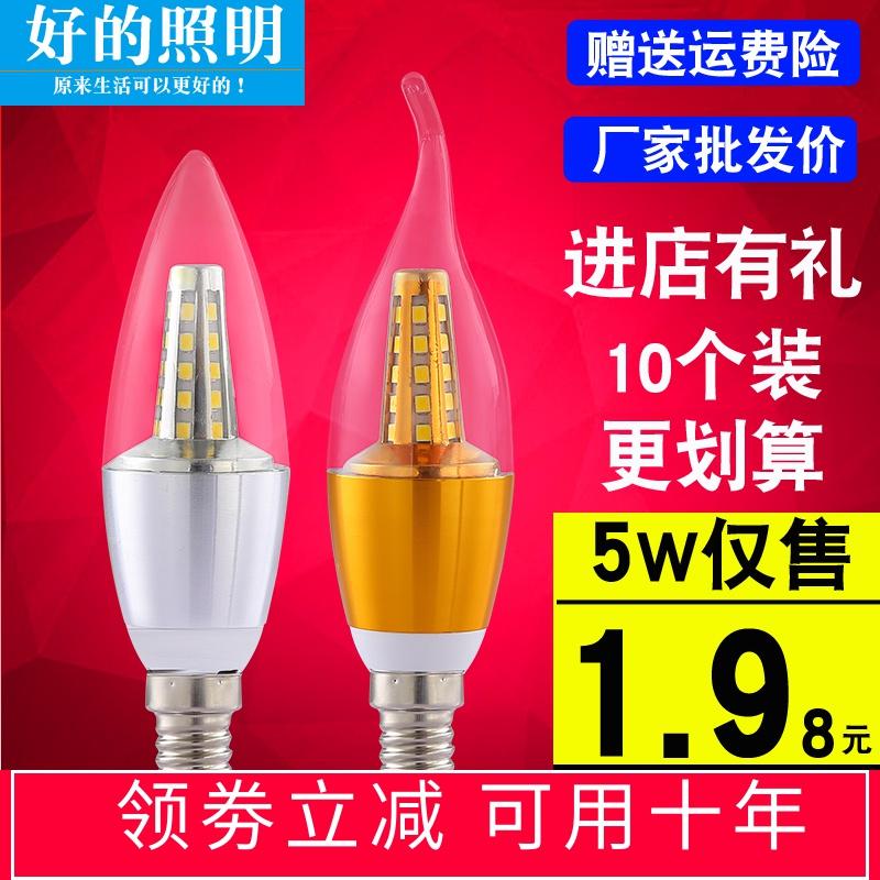 led蜡烛吊灯e14小螺口5W7w9w12W尖泡拉尾灯泡光源e27节能灯v蜡烛