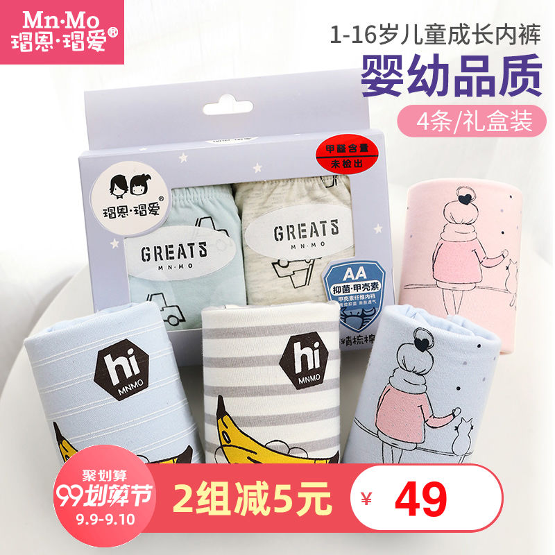 瑁 en 瑁 love children's underwear girls briefs boys boxer pants baby bread pants children in large children shorts
