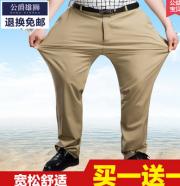 加肥加大男裤夏季春秋弹力胖子男装大码男士休.png