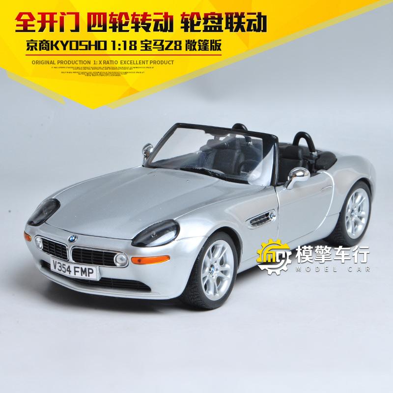 宝马Z8敞篷汽车模型 Kyosho京商1:18BMW Z8 V354跑车仿真合金车模
