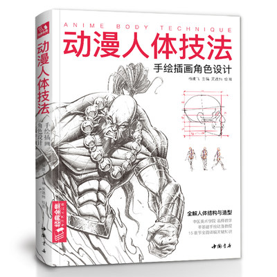 Anime human skills hand-painted game role action design set tutorial book illustration character structure modeling painting zero foundation entry self-study textbook Linyi art book collection ancient wind Mark brother Yang Jianfei