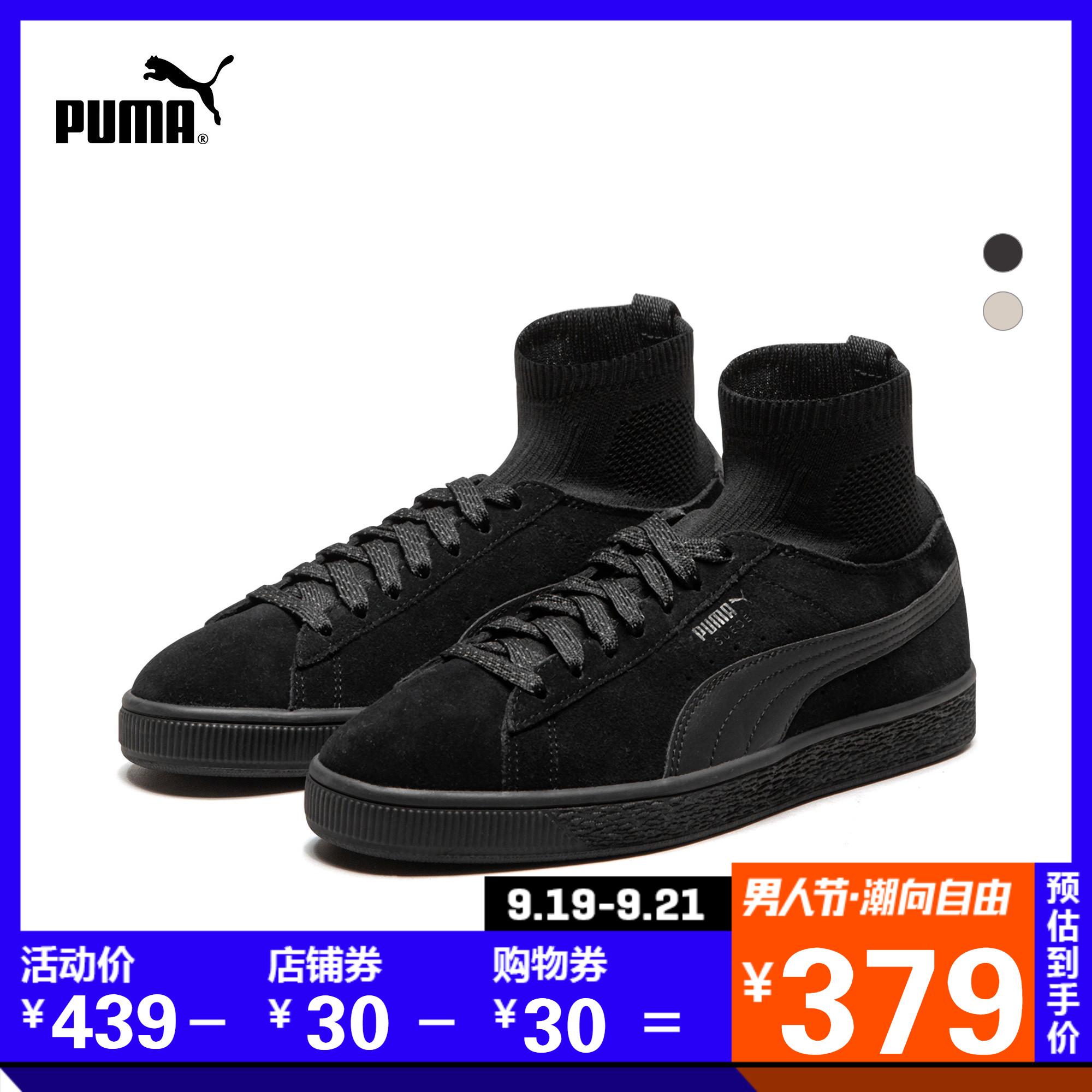 PUMA彪马男女官方同款休闲鞋SUEDEClassicSock364074