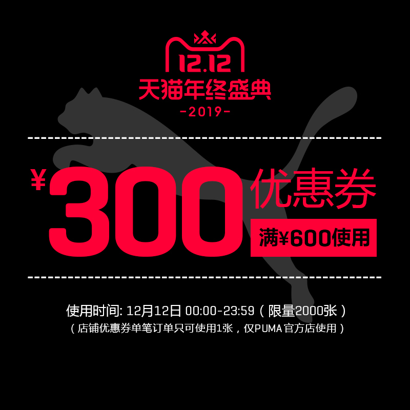双12大额券、21点开抢:puma官方店铺优惠券限量2000张