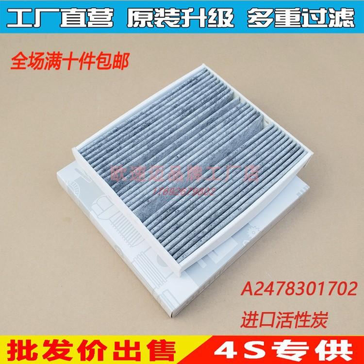 适配19款20新奔驰A180L A200/L GLB200 1.3T空调滤芯空调滤芯