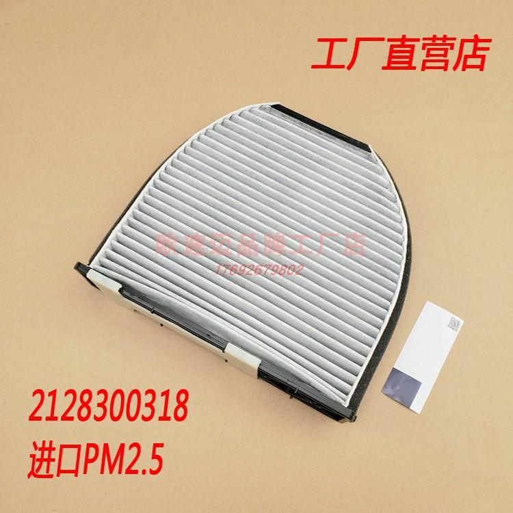 适配奔驰C180C200C350GLK300GLK350GLK260E260E200空调滤芯滤清器