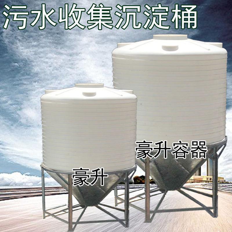 Bể lắng nước thải hình nón lớn Bể chứa nước thải 5 tấn Thùng chứa nước thải bể chứa có khung hình thang - Thiết bị nước / Bình chứa nước