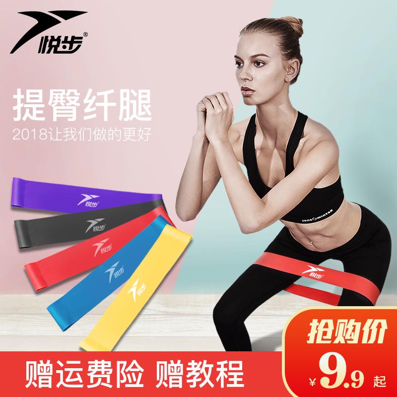悦步瑜伽弹力带女健身阻力带力量训练翘臀弹力圈男拉伸运动拉力带