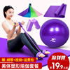 Beginner yoga mat thickening widening men and women non-slip fitness mats dance mats yoga mats three sets