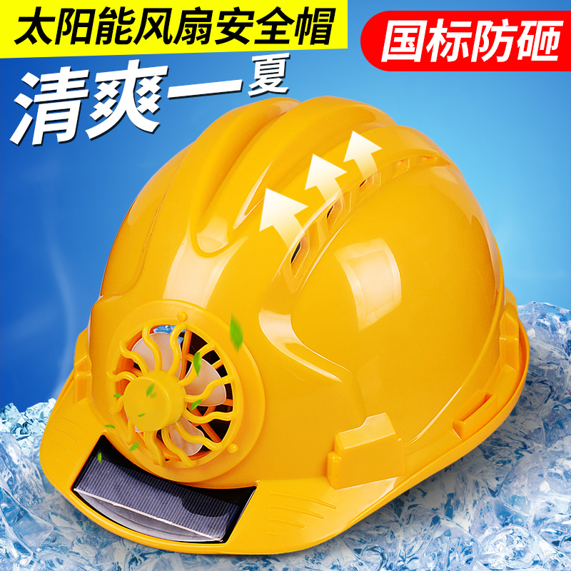 a8824d3a708bc category Safety helmet site