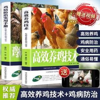 Efficient Chicken Technology Book Encyclopedia + Chicken Disease Prevention Manual Differential Diagnosis Atlas Treatment Chicken Feed Formula Chicken Duck Goose Technology Book Meat Egg Chicken Native Chicken Free-range Chicken Breeding Technology Book Encyclopedia