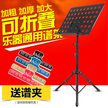 Portable Folding music stand can lift scores stand professional guitar zither violin erhu spectrum Taiwan home