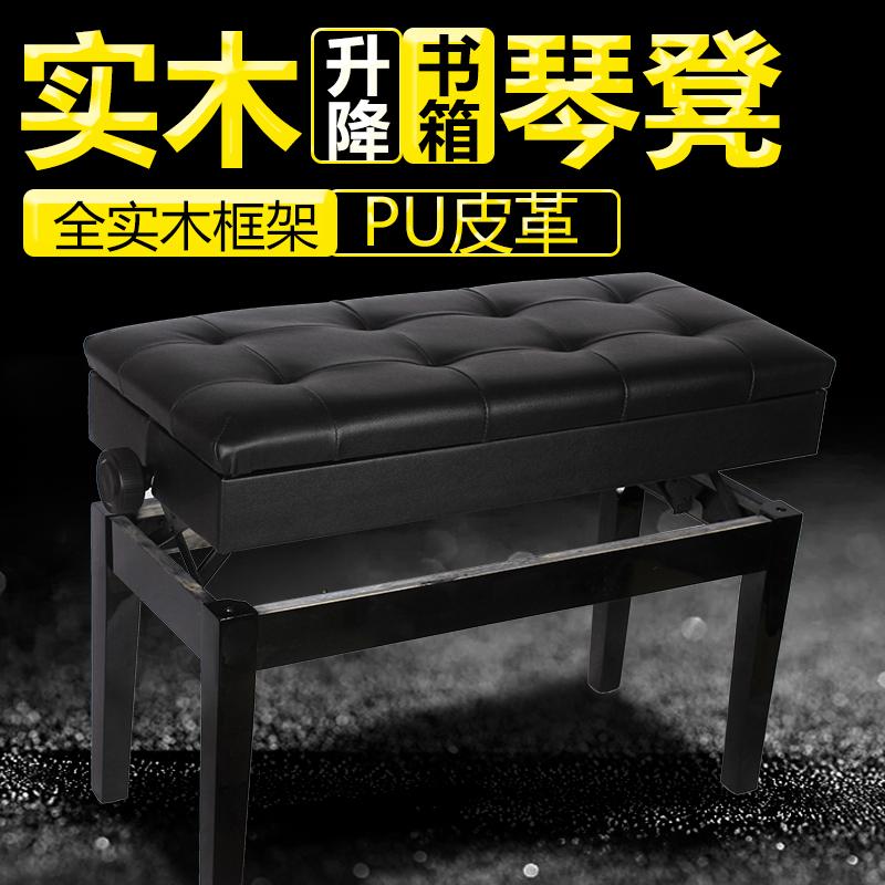 Стул для фортепиано Пианино один Лифт двойной твердой древесины фортепиано табуретка стенда клавиатуры клавиатура стул гужен табуретка пианино табуретка