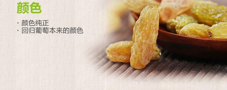 【西域美农_树上黄葡萄干500g】新疆特产吐鲁番提子干果零食 热销商品 第9张
