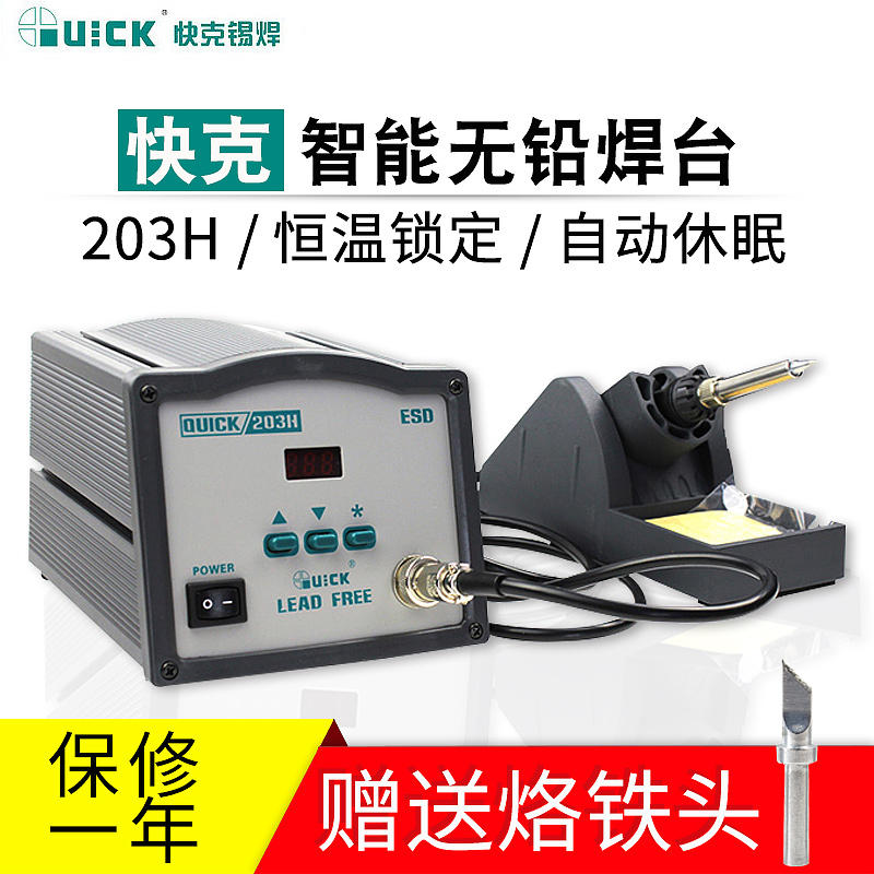 90W heating core High frequency for Quick 203 203H 204 204H soldering station