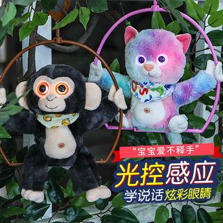 Ребенок электрический плюш обезьяна может школа язык говорить из моделирование китти может называемый умный животное музыка танцы игрушка, цена 1588 руб