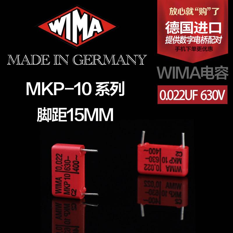 德国v音频威马0.022UFWIMAMKP10系列630V223音频无极薄膜电容